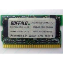 BUFFALO DM333-D512/MC-FJ 512MB DDR microDIMM 172pin (Керчь)
