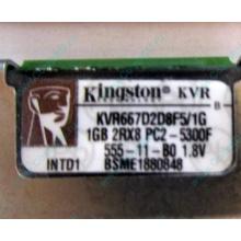 Серверная память 1024Mb (1Gb) DDR2 ECC FB Kingston PC2-5300F (Керчь)