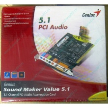 Звуковая карта Genius Sound Maker Value 5.1 в Керчи, звуковая плата Genius Sound Maker Value 5.1 (Керчь)